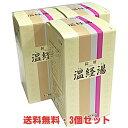 【第2類医薬品】一元製薬 錠剤 温経湯 350錠(うんけいと...