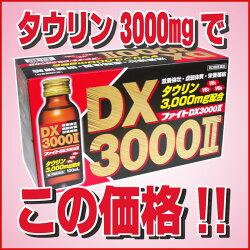 �ե�����DX3000II