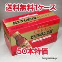 人参ドリンク セパホルンZIII 100ml×50本 【第3類医薬品】強壮薬として知られている朝鮮人