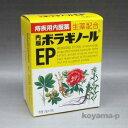 内服ボラギノールEP 16包 【第2類医薬品】