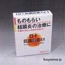 ロート製薬 ロート抗菌目薬EX 10ml 【第2類医薬品】ものもらい・結膜炎の治療に。d2rui 【