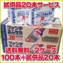 ★送料無料・試供品20本サービス!★ファンテユンケル3Bドリ...