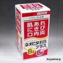 【第3類医薬品】ネオビタBBプラス「クニヒロ」250錠