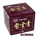 ウチダの紫雲膏(シウンコウ)50g 【第2類医薬品】d2rui 【RCP】