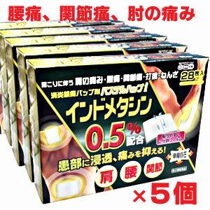 【お買得インドメタシンシップ薬(湿布薬)】冷感パステルハップi 28枚(7枚×4袋)×5個・14cm×10cm【第2類医薬品】5400円以上お買上で送料無料「インドメタシン」を0.5%配合