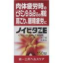 第一三共ヘルスケア ノイビタZE 150錠【第3類医薬品】肉...