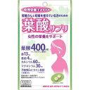 井藤漢方 管理栄養士おすすめ葉酸サプリ 60粒5,400円以...