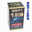 深海ザメ生肝油 120球5400円以上お買上げで送料無料【RCP】【コンビニ受取対応商品】 10P03Dec16