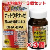 ★送料無料・3個セット★ユウキ製薬 ナットウキナーゼ+玉ねぎ外皮エキス+DHA・EPA 80球×3個 栄養機能食品 10P03Dec16