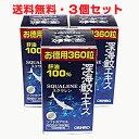 ★送料無料・3個セット★オリヒロ深海鮫エキスカプセル徳用(360粒)×3個 10P03Dec16