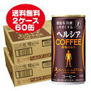 ★送料無料・2ケース★ヘルシアコーヒー 微糖ミルク 185g×60本 特定保健用食品 4901301273406
