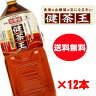 ★送料無料★健茶王 すっきり烏龍茶 2L×12本(すっきりウーロン茶)