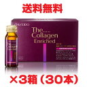 送料無料・資生堂ザ・コラーゲン エンリッチド<ドリンク>V 50mL×30本shiseido the collagen【コンビニ受取対応商品】
