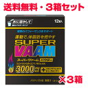 ★送料無料・3箱セット★スーパーヴァームパウダー 10.5g×12袋入×3箱