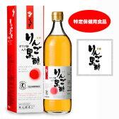 坂元の天寿りんご黒酢 700mL(特定保健用食品) 【RCP】