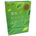★送料無料★宮古ビデンスピローサ茶 3g×30包