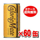 ★・2ケース(60缶)★カロリーメイト コーヒー味 200ml×60本 【RCP】 【RCP】