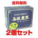 ★送料無料・2個セット★高級中国老茶 34包入×2個(貯蔵老茶 ちょぞうろうちゃ 共栄)