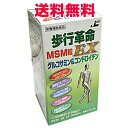 【送料無料】歩行革命MSM粒EX 270粒【コンビニ受取対応商品】