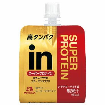 ウイダーinゼリー スーパープロテイン 120g(ウィダーインゼリー)5400円以上お買い上げで送料無料