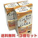 ★送料無料・3個セット★還元型CoQ10&GABA 450mg×90粒