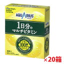 ★送料無料★アクエリアス 1日分のマルチビタミン パウダー(粉末) 1L用 5袋入×20箱(AQUARIUS)【RCP】