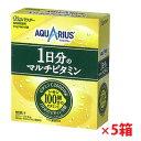アクエリアス 1日分のマルチビタミン パウダー(粉末) 1L用 5袋入×5個5400円以上お買上げで送料無料【RCP】