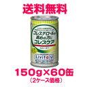 ★送料無料・2ケース★大正製薬コレスケア 150g×60缶(特定保健用食品)コレステロールが高めの方