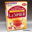 山本漢方製薬しょうが紅茶(スティック粉末タイプ)3.5g×14包お湯に溶かすだけで簡単に生姜紅茶ができる!5,400円以上お買い上げで送料無..