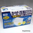 使い捨てマスク かぜ・花粉マスク 60枚17.5×9.5cm...