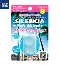 ★ゆうメール発送・送料無料★サイレンシア・ソフトシリコン 10P03Sep16