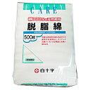 脱脂綿 500g 綿100%の天然繊維(蛍光染料は使用しておりません。) 【RCP】 10P05Nov16