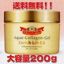 ★送料無料★ビッグサイズドクターシーラボ アクアコラーゲンゲル エンリッチリフトEX 200gDr.Ci:Labo Aqua-collagen-gel Enri...