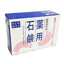 ニューマックス薬用石鹸 80g 医薬部外品5400円以上お買上げで送料無料【コンビニ受取対応商品】