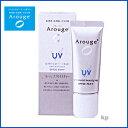 アルージェ UV モイストビューティーアップ 25g紫外線散乱剤を配合(SPF20、PA++)全薬工業/arouge