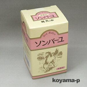 ソンバーユ・ ソンバーユ 株式会社