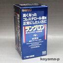 ラングロン 50カプセル 【第3類医薬品】 【RCP】【コンビニ受取対応商品】 10P03Dec16