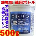 白色ワセリン HGワセリン 500gお肌に優しい酸処理を伴わない精製製法により不純物を除去 【RCP】 10P03Sep16