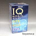 2個で送料無料・IQブレイン 120粒DPA・DHA・EPA・亜麻仁油配合脳の働きを助けるIQサプリ