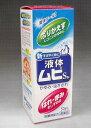液体ムヒS 50ml 【第(2)類医薬品】 ぶりかえすかゆみに効く!d2rui 【RCP】 10P03Dec16