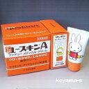 新ユースキンA 120g+15g 【医薬部外品】ミッフィーの携帯用チューブ付き