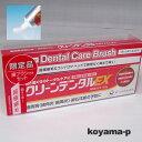ハブラシ付・クリーンデンタルEX 100g【医薬部外品】歯を白くし、歯石の沈着を防ぎ、口臭を防止。