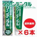 ★送料無料・6本セット★クリーンデンタル センシティブa 1...