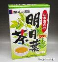 山本漢方製薬 明日葉茶100% 2.5g×10包