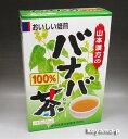 山本漢方製薬バナバ茶100% 3g×20包 【RCP】 10P03Dec16