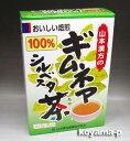 山本漢方製薬 ギムネマシルベスタ茶100% 3g×20包