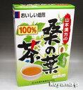 山本漢方製薬 桑の葉茶100% 3g×20包