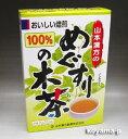 山本漢方製薬 めぐすりの木茶100% 3g×10包