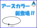 ★送料無料★新登場!!RAKUWAネックX100 ミラーボー...