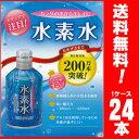 ★送料無料・24本★中京医薬品 水素水 300mL×24本【...